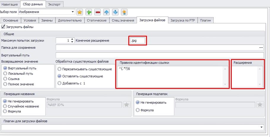 Загрузка файлов без расширения в Датакол