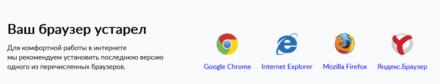 Ваш браузер устарел