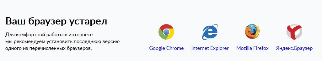 Ваш браузер устарел: Датакол