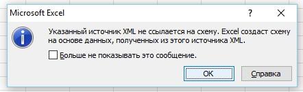 экспорт XML замен с привязкой схемы в датакол