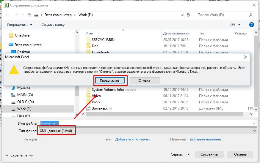 сохранение xml файла для Datacol