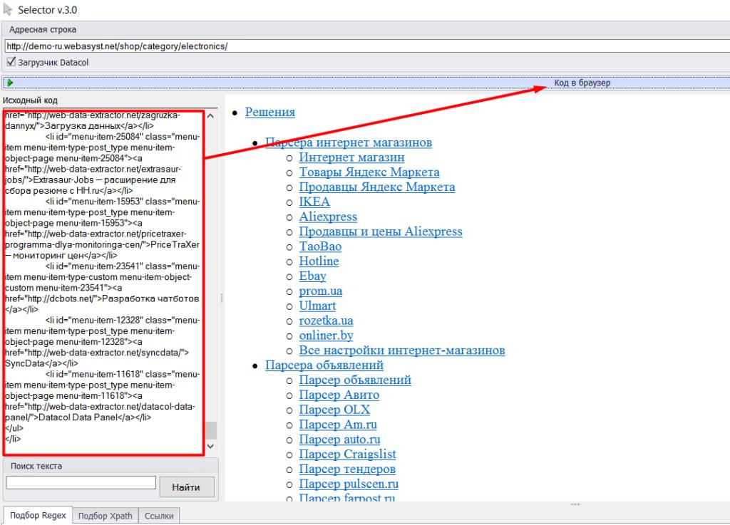 работа с произвольным исходным колом в Selector от Datacol