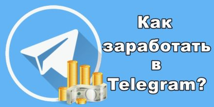 Как заработать без вложений через Телеграм