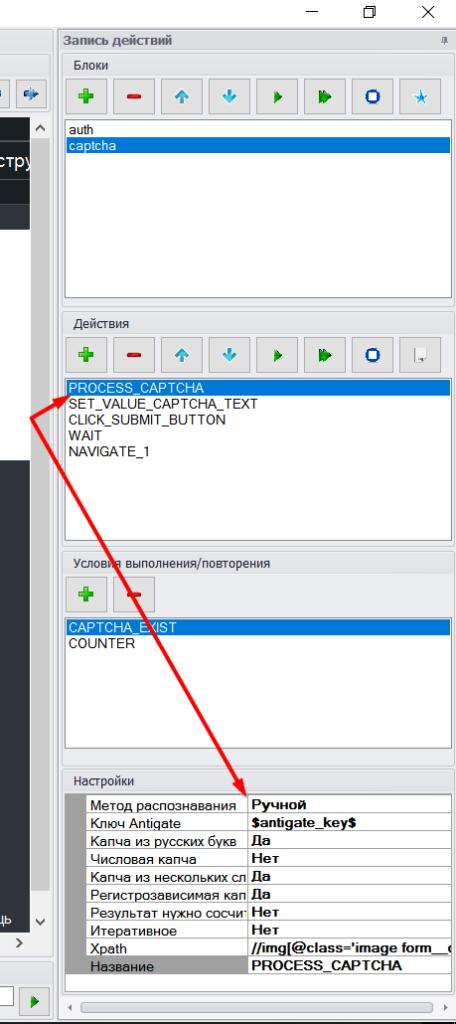 настройка проекта Datacol для сбора икс