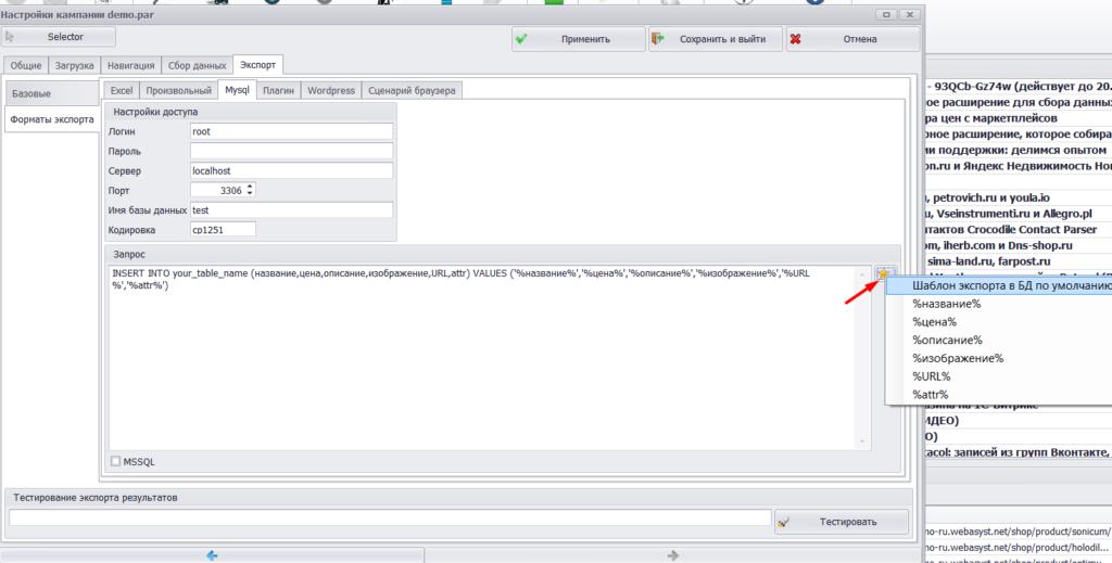 Экспорт в MYSQL с Датакол