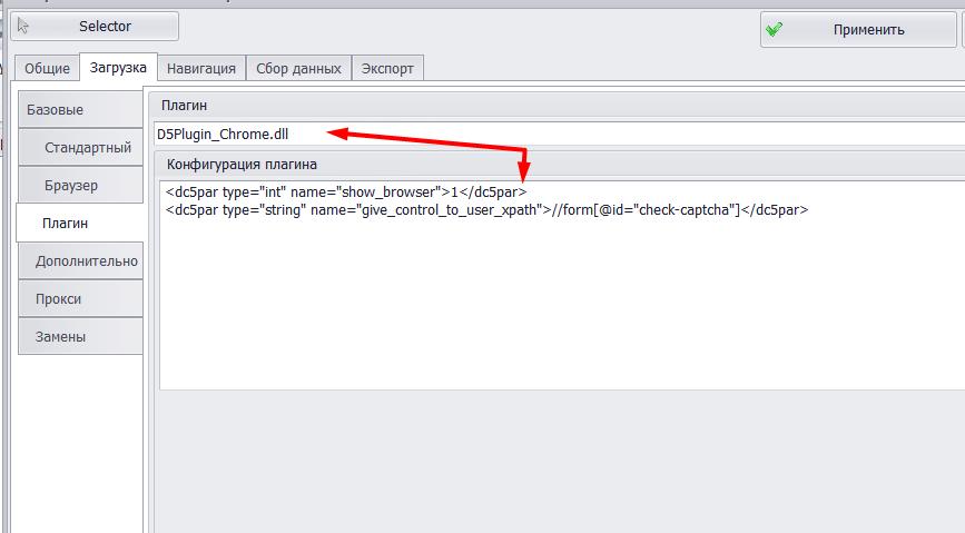 настройка плагина Chrome в Datacol