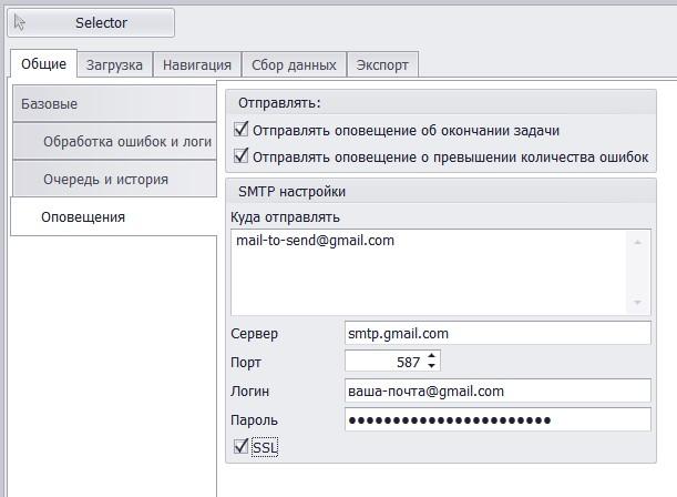 настройка уведомлений gmail в датакол
