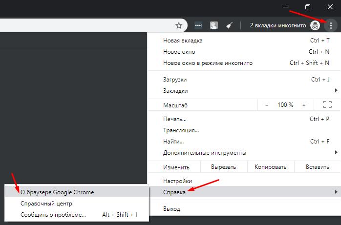 Проверка версии Chrome