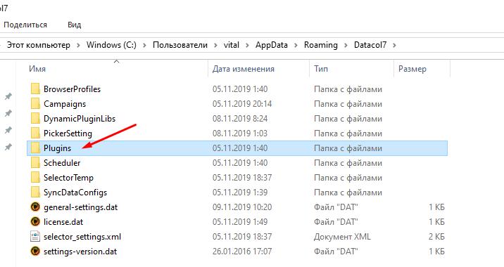 Папка Plugins Datacol